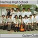 八王子高校ギター部OB・OG