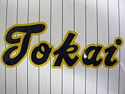 東海大学硬式野球部を応援しよう