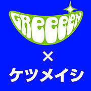 GReeeeN&ケツメイシ(for Gay)
