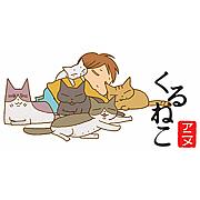 アニメ「くるねこ」/小林聡美