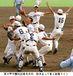 岩国高校野球部