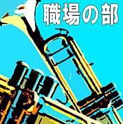 吹奏楽『職場の部』