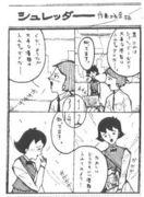 浅田拓の4コマ