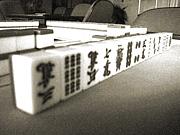 雀荘「東京大学」