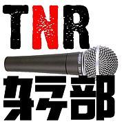 TNRカラオケ部