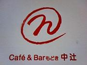 Cafe'&Bar もどき 中辻