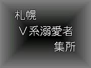 札幌V系溺愛者集所