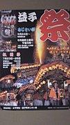 益子町祇園祭