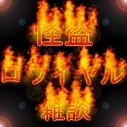 怪盗ロワイヤル【非公式雑談】