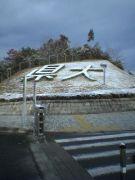 愛知県立大 社福 2002年度入学