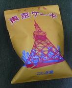 東京ケーキ★松山名物★LOVE!