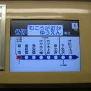LCD案内装置(鉄道)