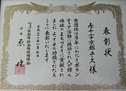 RCY京都(赤十字京都ユース)