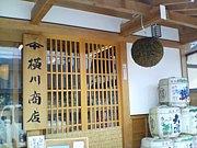 (山十)横川商店ファンクラブ