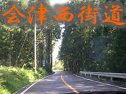 会津西街道が好きっ!R121&R118