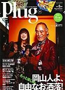 【岡山】PLUG