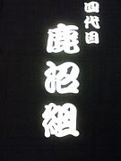 神奈川総合高校 11G 鹿沼組