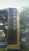 東京学芸大学2010年入学生