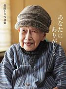 柴田トヨ 100歳の詩人