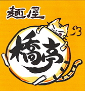 静岡 橋亭 ラーメンと餃子の会