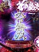 CR花の慶次(雲&斬)↑画像UP↑