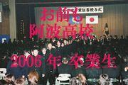 阿波高校2006年卒業生