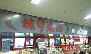 ☆ われらの 「味9楽部」 ☆