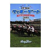 ラッキーゲート TAROの競馬