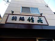 鮨処 稲咲
