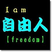 自由人同盟 【freedom】