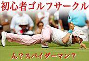 初心者ゴルフサークル