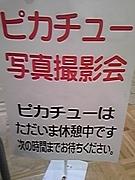 チーム@炎上中