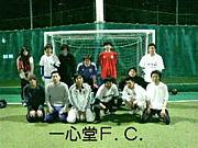 一心堂F.C.