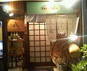 沖縄料理  居酒屋 「八」