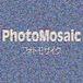 Photomosaic <フォトモザイク>