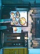 麺創 玄古 新宿6丁目店