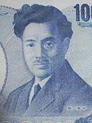 千円札が一瞬ナベアツに見える