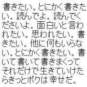 文章で飯を食いたい。