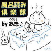 風呂読み倶楽部