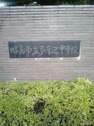 多摩辺中学校