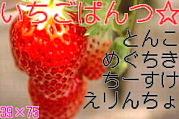 いちごぱんつ☆ berry!