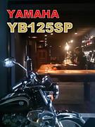 ヤマハYB125SP
