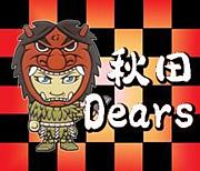 秋田Dears