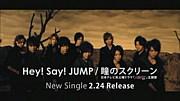 瞳のスクリーン/Hey!Say!JUMP