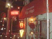 居酒屋FlipFlop