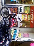 餃子の王将・富士見台店