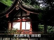 式内社・染羽天石勝神社