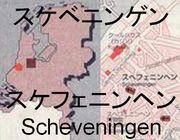 【スケベニンゲン】