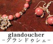 glandoucher-グランドゥシェ-