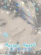 Mutant Dwarf〜君と奏でる歌〜